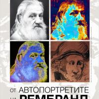 """Dal """"Rembrandt by himself"""" all'IO ritratto: la personale di Max Marra in Bulgaria dal 14 aprile"""